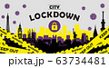 都市ロックダウン・都市封鎖(新型コロナウイルス・Covid19) バナーイラスト 63734481