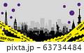 都市ロックダウン・都市封鎖(新型コロナウイルス・Covid19) バナーイラスト/文字なし 63734484