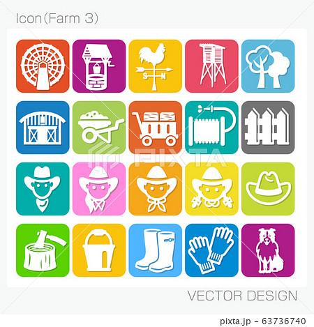 アイコン・牧場(Farm 3)Vector Design 63736740