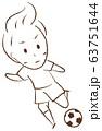 サッカーをする少年 キック 63751644