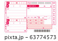 発送伝票/送り状イメージ 63774573