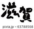 滋賀 筆文字 63788508