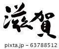 滋賀 筆文字 63788512