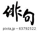 俳句 筆文字 63792522