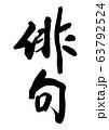 俳句 筆文字 63792524