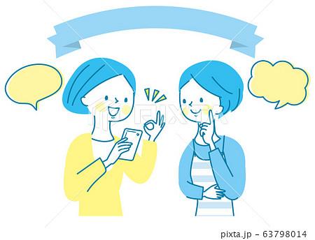 スマホ 紹介する 女性 友達 63798014