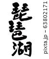 琵琶湖 筆文字 63802171