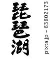 琵琶湖 筆文字 63802173