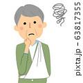 シニア男性 三角巾 63817355