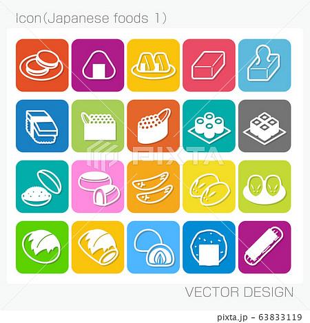アイコン・日本食(Japanese foods 1)Vector Design 63833119
