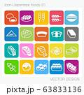 アイコン・日本食(Japanese foods 2)Vector Design 63833136
