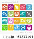 アイコン・日本食(Japanese foods 3)Vector Design 63833194