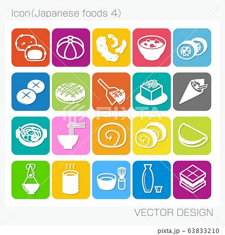アイコン・日本食(Japanese foods 4)Vector Design 63833210