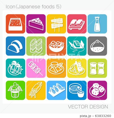 アイコン・日本食(Japanese foods 5)Vector Design 63833260