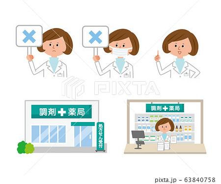 処方箋薬局 63840758