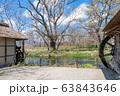 大王わさび農場の水車小屋 長野県安曇野市 63843646