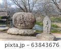 大王わさび農場の道祖神 長野県安曇野市 63843676