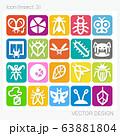 アイコン・昆虫(Insect 3)Vector Design 63881804