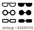 メガネとサングラスのアイコンセット 63920745
