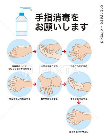 手をアルコール消毒するイメージイラスト 63925165