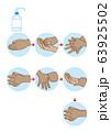 手をアルコール消毒するイメージイラスト(Blacks) 63925502