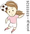 サッカーをする女の子 ヘディング 63933526