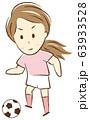 サッカーをする女の子 パス 63933528