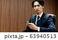 若いビジネスマン(会議室、スーツ、スマホ 63940513