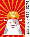 年賀状:年賀状 2021年 西暦 2021 丑 丑年 模様 和風 和柄 和 テンプレート 年賀状 63946276