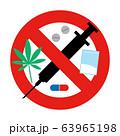 麻薬禁止のイメージイラスト(文字なし) 63965198