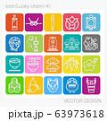 アイコン・縁起物(Lucky charm 4)Vector Design 63973618