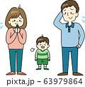 両親が仲直りして安心する子ども 63979864