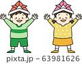 こどもの日(かぶとを被った男の子と女の子) 63981626