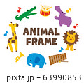 動物と楽器のフレーム 63990853