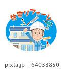 住宅 リフォーム リノベーション 作業員 64033850