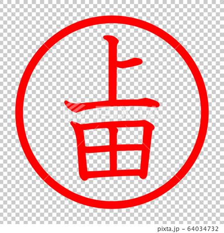 Ueda logo 64034732