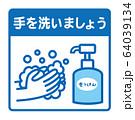 手洗い ピクトグラム 64039134