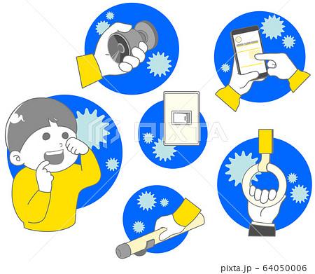 接触感染 についての イメージ イラスト 64050006