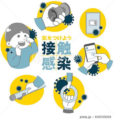 接触感染 についての イメージ イラスト 64050009