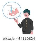 学ラン 学生 男の子 手洗い 64110824