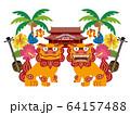 沖縄イラスト 64157488