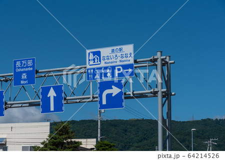 道の駅なないろ・ななえ(北海道) 64214526