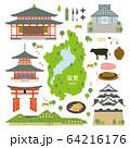 滋賀県 名産品 観光 イラストセット 64216176