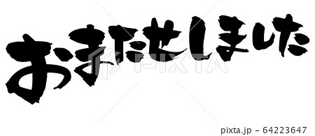 筆文字素材の手書きロゴ【おまたせしました】お待たせのイラスト文字の ...