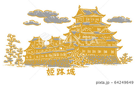 姫路城 64249649