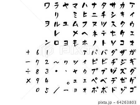 文字 筆文字 カタカナ 片仮名のイラスト素材 [64263803] - PIXTA