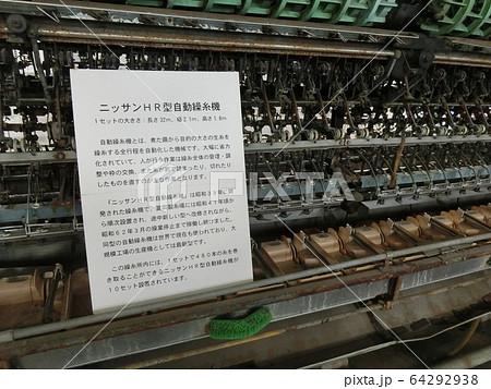 世界遺産富岡製糸場の繰糸工場 64292938