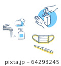 感染症予防対策 手洗いとマスクと体温計 64293245