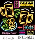 ネオン管 ビール 英語 64314681