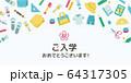 入学祝いDMテンプレート 64317305
